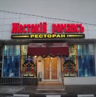 veveska_restoran